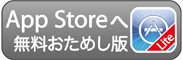 AppStoreへ 無料版